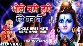Bhole Base Huye Mere Mann Mein I Shiv Bhajan I PRAMOD SANU I Full HD Video Song - TSERIESBHAKTI