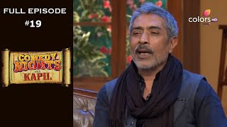 Comedy Nights with Kapil - Ajay Devgan and Prakash Jha - 24th August 2013 - Full Episode - COLORSTV