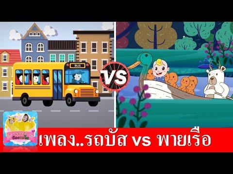 เพลงรถบัส-vs-เพลงพายเรือ- -Whe
