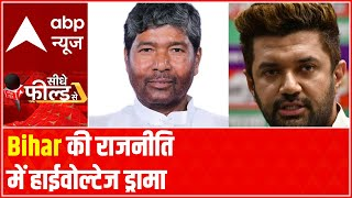 Bihar: Know all about the split in LJP    Seedhe Field Se - ABPNEWSTV