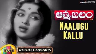 Telugu Old Hit Songs   Naalugu Kallu Video Song   Aatma Balam Telugu Movie   ANR   Mango Music - MANGOMUSIC