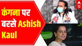 Allegations of fraud on Kangana Ranaut, Ashish Kaul's lawyer explains the entire case - ABPNEWSTV