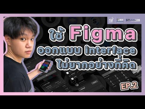 ใช้-Figma-ออกแบบ-Interface-ไม่
