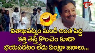 Venu Madhav Comedy Scenes | Telugu Movie Comedy Scenes | NavvulaTV - NAVVULATV