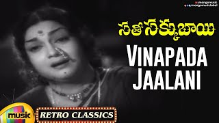 Old Telugu Hit Songs | Sathi Sakkubai Movie Songs | Vinapada Jaalani Video Song | Anjali Devi | SVR - MANGOMUSIC