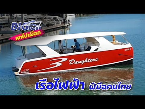 เรือไฟฟ้า-ฝีมือคนไทย-[พาไปเผือ