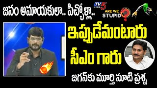 TV5 Murthy Straight Question to AP CM YS Jagan | Petrol Diesel Price Hike | TV5 Are We Stupid - TV5NEWSSPECIAL