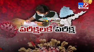 తెలంగాణలో ఇంటర్ పరీక్షలు రద్దు : ఆంధ్రలో రద్దు చేస్తారా? - TV9 - TV9