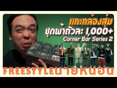 แกะกล่องสุ่ม-Corner-Bar-Series