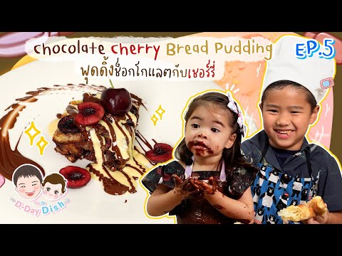 Chocolate-Cherry-Bread-Pudding