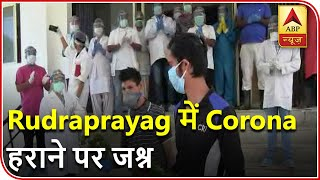 Good News! Rudraprayag become 100% Covid-19 free - ABPNEWSTV