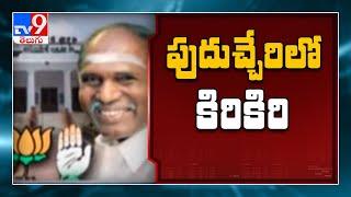 నెలరోజులైనా Puducherryలో పట్టాలెక్కని పాలన - TV9 - TV9