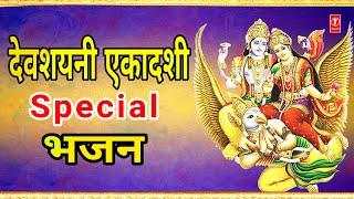 देवशयनी एकादशी Special भजन I Devshayani Ekadashi 2020 I Vishnu Amrit wani, Om Jai Jagdish Hare Aarti - TSERIESBHAKTI