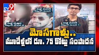 Tamil Nadu : కన్నింగ్ కపుల్ లీలలు....పబ్జీ ముసుగులో అసభ్య సంభాషణ, కోట్ల సంపాదన - TV9 - TV9