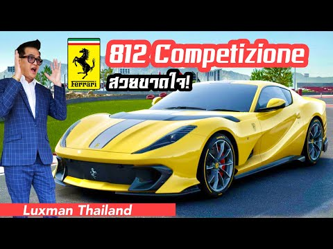 รีวิวเปิดตัว--Ferrari-812-Comp