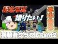 【ゆっくり実況】視聴者とやるマインクラフト Part2【Minecraft】