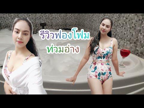 วิธีทำฟองในอ่างอาบน้ำ-ตีฟองสบู