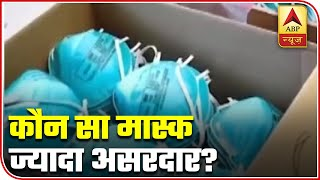 Know what kind of masks are good for you - ABPNEWSTV