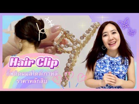 Hair-Clip-🌷กิ๊ฟติดผมสไตล์เกาหล