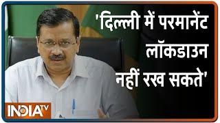 दिल्ली में स्थायी रूप से लॉकडाउन लागू नहीं कर सकते: CM Arvind Kejriwal | IndiaTV News - INDIATV