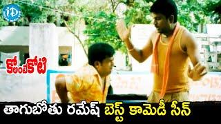 Thagubothu Ramesh Best Comedy Scene | Ko Ante Koti Movie Scenes | Sharwanand | Priya Anand |Srihari - IDREAMMOVIES