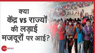 बड़ी बहस #LIVE : मजदूरों की घर वापसी के लिए 'आर-पार' की लड़ाई ? - ZEENEWS