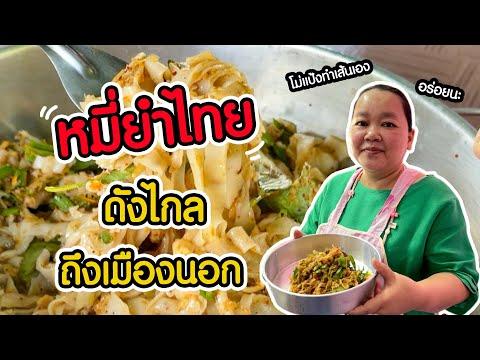 ป้าน้อยหมี่ยำ- -FoodTravel-Plu