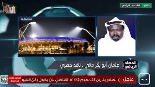 """عثمان أبو بكر مالي : مدرب الإتحاد لديه """" مشكلة """""""