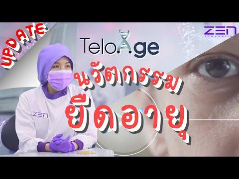 อัปเดต!!-นวัตกรรมยืดอายุ-Teloa