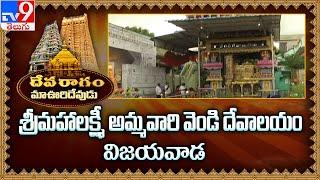 Devaragam | మా ఊరి దేవుడు : సిల్వర్ టెంపుల్ | Vijayawada - TV9 - TV9