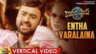 Balakrishnudu Movie Songs | Entha Varalaina Vertical Video Song | Nara Rohit | Regina | Diksha Panth - MANGOMUSIC