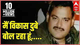 Listen to the voice of Vikas Dubey in an old video - ABPNEWSTV