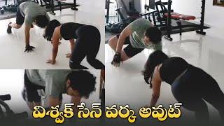 Actor Vishwak Sen Heavy Gym Workout | Vishwaksen Workout Video | IndiaGlitz Telugu - IGTELUGU