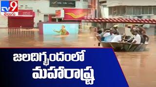ఇంకా నీళ్లలోనే మహారాష్ట్ర - TV9 - TV9