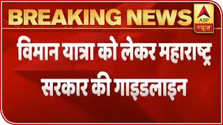 Maharashtra: Mandatory home quarantine for those returning in flights - ABPNEWSTV