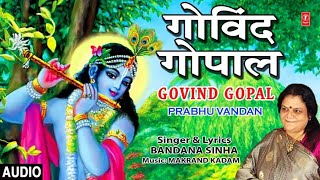 गोविंद गोपाल Govind Gopal I BANDANA SINHA I Krishna Bhajan I Full Audio Song - TSERIESBHAKTI