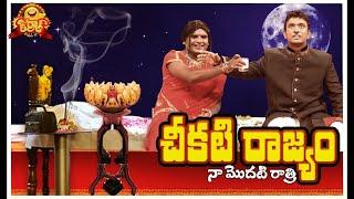 Cheekati Rajyam Hilarious Skit - Adhire Abhi Team Performance - Kiraak Comedy Show - MALLEMALATV