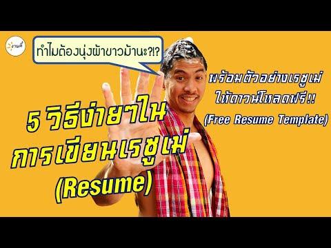วิธีเขียนเรซูเม่-(Resume)-พร้อ