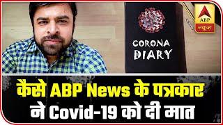Corona Diaries: How an ABP News journalist defeated Covid-19 - ABPNEWSTV