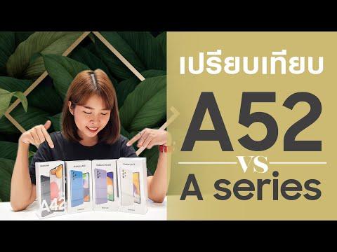เปรียบเทียบ-Galaxy-A52-กับ-A-S