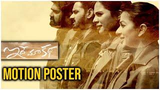 Edhe Ma Katha Movie Concept Teaser | Srikanth | Bhoomika | TFPC - TFPC