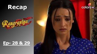 Rangrasiya - रंगरसिया  - Episode -28 & 29 - Recap - COLORSTV