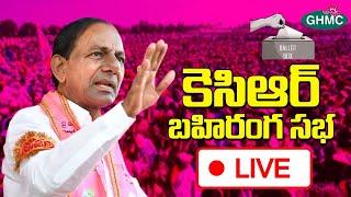CM KCR LIVE || TRS Public Meeting at LB Stadium || GHMC Elections 2020 | IG Telugu - IGTELUGU