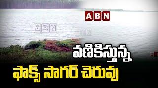 వణికిస్తున్న ఫాక్స్ సాగర్ చెరువు  || Huge inflow to Fox Sagar Cheruvu || ABN Telugu - ABNTELUGUTV