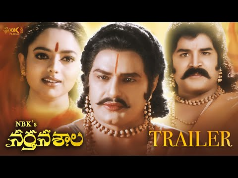NBK's Narthanasala Official Trailer   Nandamuri Balakrishna   Srihari   Soundarya   Shreyas ET
