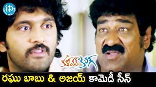 Raghu Babu backslashu0026 Ajay Comedy Scene | Kalavar King Movie Scenes | Nikhil | Shwetha Basu | Venu Madhav - IDREAMMOVIES