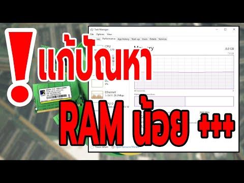 วิธีเเก้ปัญหา-RAM-น้อย!!!-(ทำใ