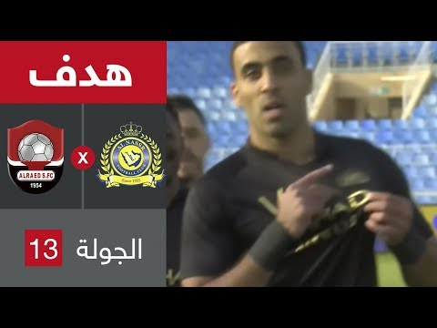 هدف عبد الرزاق حمدلله الأول ضد الرائد