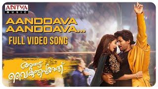 #AnguVaikuntapurathu - Aanddava Aanddava (Malayalam) Full Video Song | Allu Arjun - ADITYAMUSIC