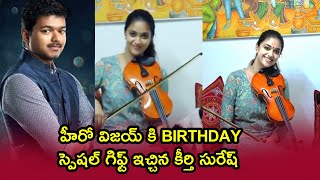 Keerthy Suresh Play Violin Song To Thalapathy Vijay On His Birthday | #ThalapathyVijay - RAJSHRITELUGU